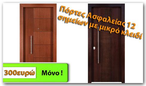 πόρτες-ασφαλείας-προσφορά