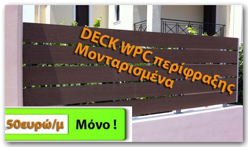 deck-wpc-μοναρισμένα-προσφορά