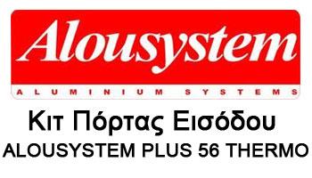 Πόρτες-Αλουμινίου-Alousystem-plus-56--thermo