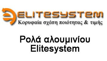 Ρολά-αλουμινίου-Elitesystem