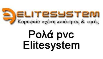 Ρολά-pvc-της-Elitesystem