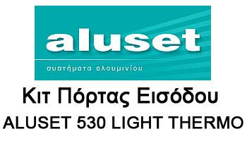 530-light-thermo πόρτες εισόδου