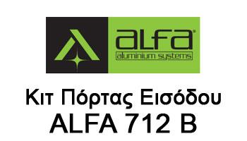 ALFA-712-B πόρτες αλουμινιο