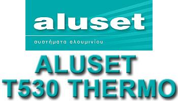 ALUSET-530-THERMO-συστήματα-αλουμινίου