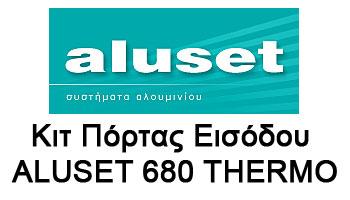 πόρτες αλουμινιου ALUSET-680-THERMO