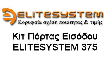 πόρτες εισόδου ELITESYSTEM-375