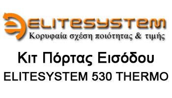 πόρτες εισόδου πάνελ ELITESYSTEM-530-THERMO