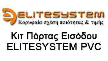 πόρτες αλουμινιου ELITESYSTEM-PVC