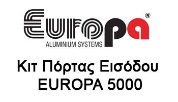 Europa-5000 Πόρτες αλουμινίου