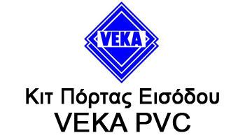 VEKA-PVC πόρτες αλουμινιου πάνελ